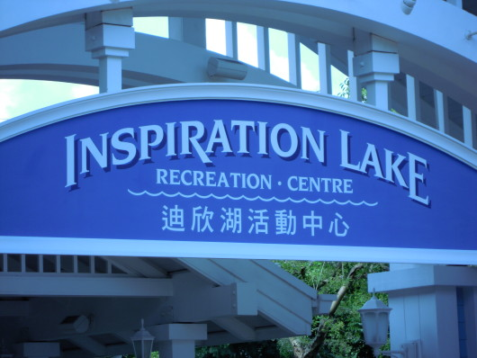 Inspiration Lake Recreation Centre